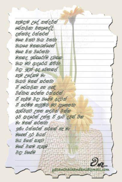 art poem sinhala
