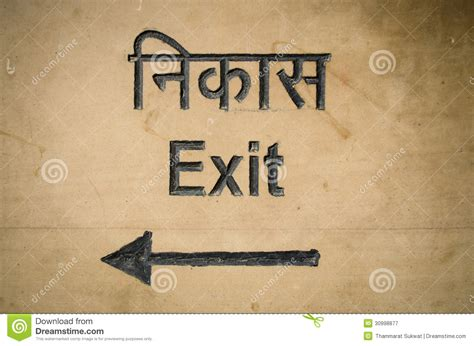 meaning  exit  hindi driverlayer search