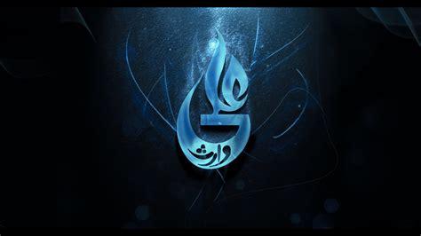 Ya Ali Wallpapers