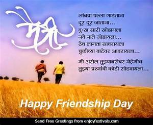 Happy Friendship Day 2017 Poems, Songs, Kavita in Hindi ...