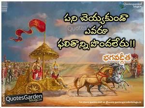 Bhagavad Gita Quotes in Telugu | QUOTES GARDEN TELUGU ...