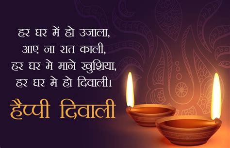 diwali quotes  hindi hindi desh
