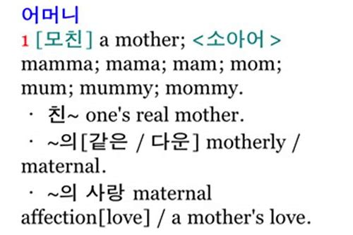 dictionary english to korean free download