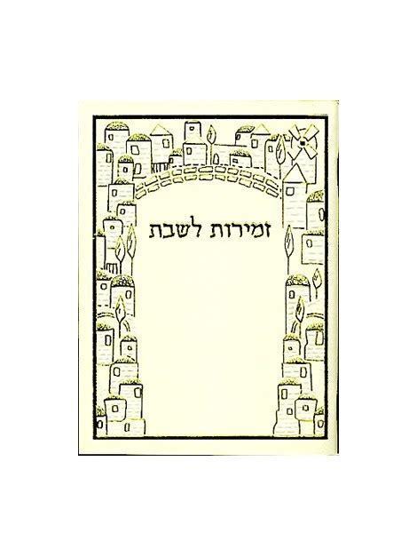 bureau du shabbat chants du shabbat the judaica store for product