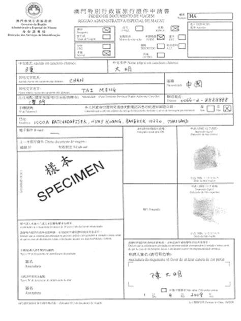 Macau SAR Identification Department