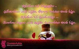 Beautiful Telugu Love Quotation | QuotesAdda.com | Telugu ...