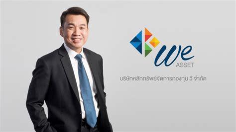 บลจ.วี มอง'ธุรกิจกัญชา'ในตลาดโลกโตสูง เปิดขาย IPO กองทุน ...