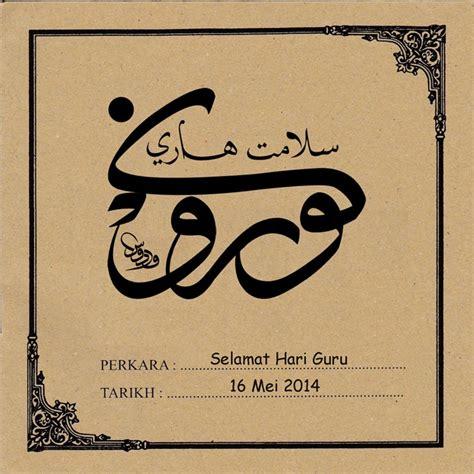 seni khat warisan islam islamic calligraphy