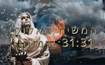 Jeremiah Hebrew Verse Messiah Divine Christian Px
