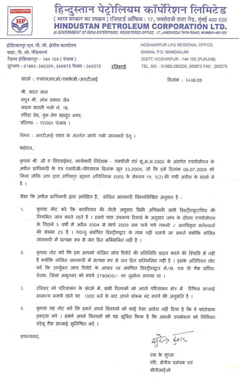 grahak jago lpg booking supply complaint