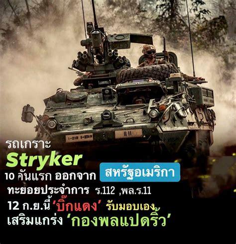 สหรัฐฯเตรียมส่งรถเกราะM1126 Stryker 10คันแรกให้ ทบ.ไทย ...