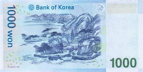 banknote in circulation south korea
