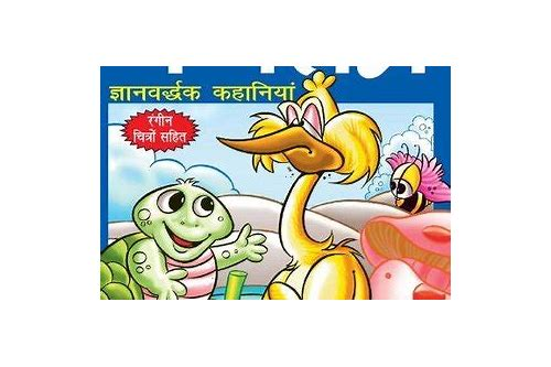 Panchatantra stories hindi pdf free download :: pregbeubradan