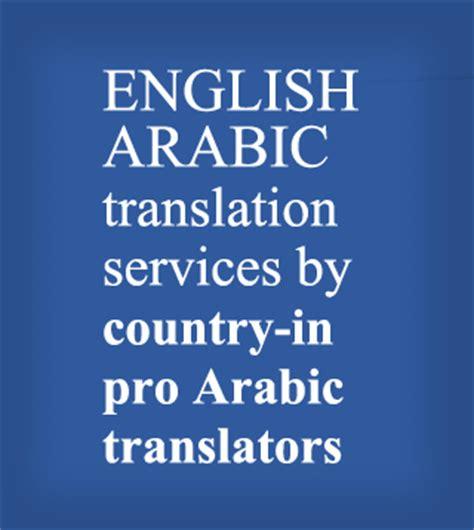 english  translation arabic quotes quotesgram
