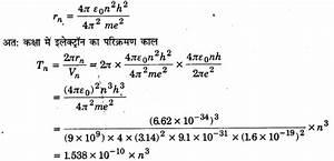 Class 12 Physics Chapter 12 Atoms   U092a U0930 U092e U093e U0923 U0941