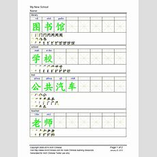 Arch Chinese  Chinese Worksheet Maker