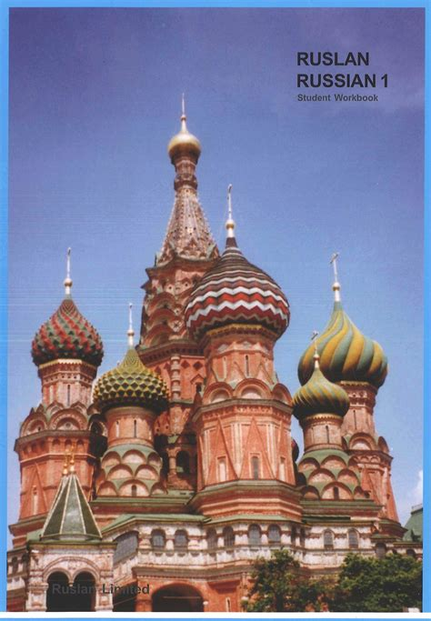 Mp3.pm fast music search 00:00 00:00. Ruslan Russian 1: Student Workbook with free MP3 audio download - Bay Language Books