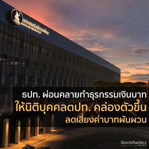 [StockRadars - สต็อกเรดาร์] 🏦 ธนาคารแห่งประเทศไทย ผ่อนคลาย ...