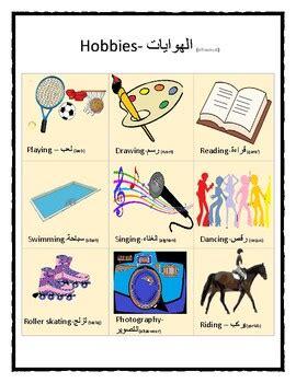 hobby  arabic  teachself teachers pay teachers