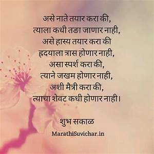 Good Thoughts Of The Day In Marathi | www.pixshark.com ...