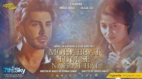 mohabbat tum se nafrat hai  love story starting sajal ali imran abbas naqvi drama updates