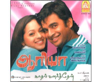 dhanush songs download tamil masstamilan