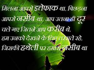 shayari in hindi | Shayari Wallpapers