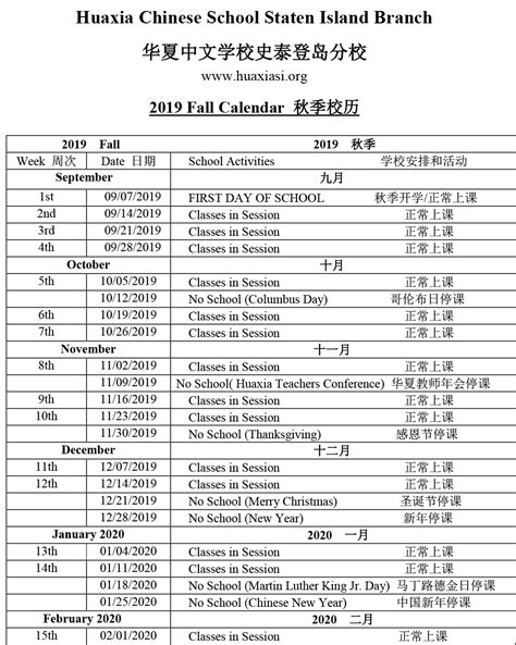courses calendar huaxia chinese school staten
