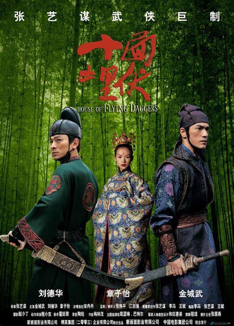 La Foresta Dei Pugnali Volanti Soundtrack by Review 형사 Hyeongsa Duelist Otherwhere