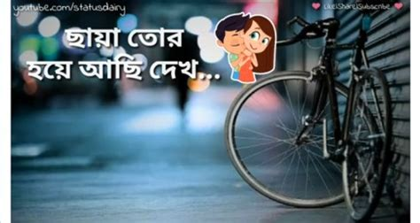 oporadhi bengali sad heart broken whatsapp status