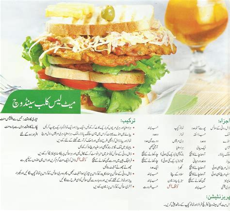 Club Sandwich Recipe In Urdu Video Poems