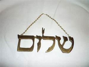 vintage judaica carved brass hebrew lettering shalom wall With hebrew wall letters