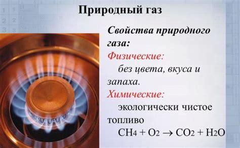 Физические и химические свойства природного газа интернет энциклопедия для студентов