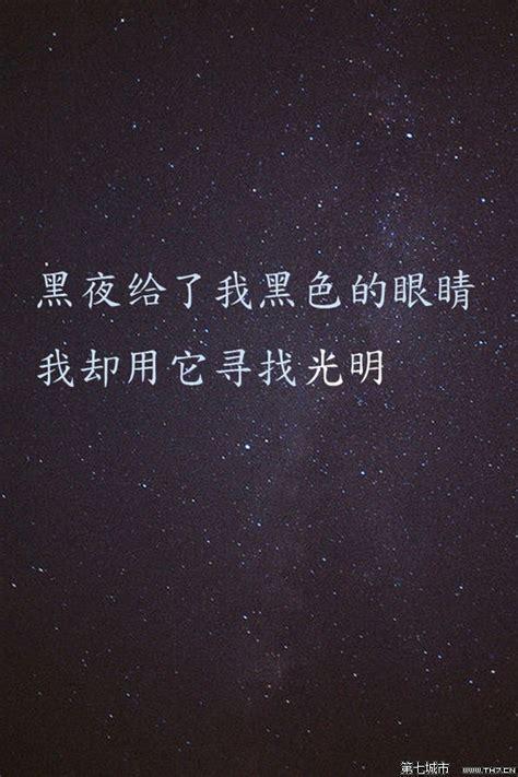 爱情文字图片:何必拿尊严去挽留一个变心的人_QQ 空间_第七城市