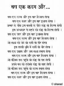 poem hindi sharad dushyant bas ek kadam aur utkarsh ...