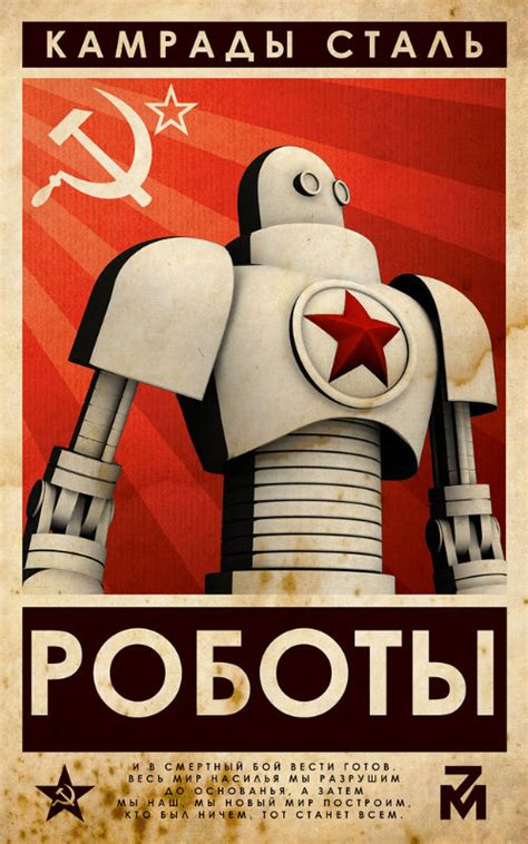 Design Thoughts Life Robots Collection Of Retro Posters