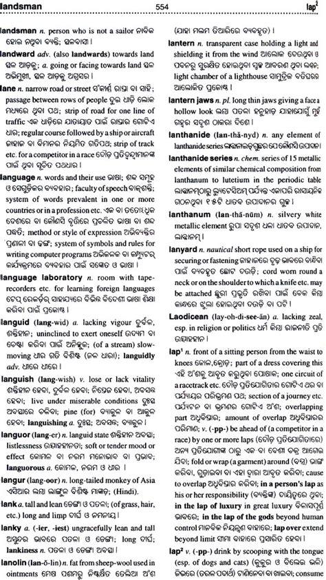 Oxford English English Odia Dictionary (A New