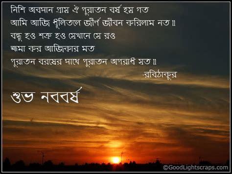 new year bangla kobita a homemaker s diary april 2010