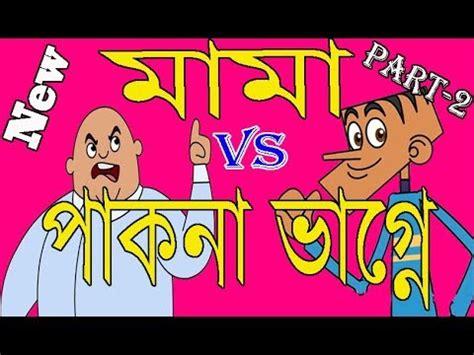 bangla bhooter cartoon 3gp video download
