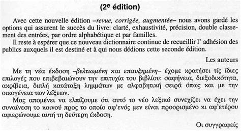 dictionnaire fran 231 ais grec moderne jean robert