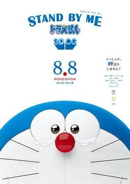 Stand by Me Doraemon Wikipedia