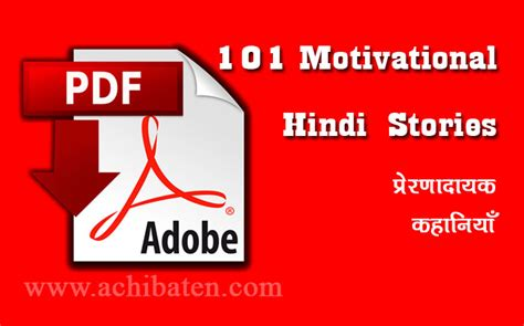Motivational Quotes In Hindi Pdf