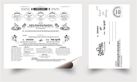 shadi card  hindi