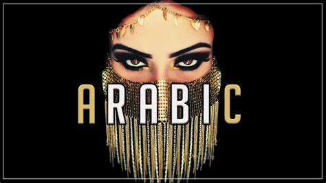 Hala brehet hali al anean. Arabic ☪ Trap Music 2018 ☪ Best Arabic Trap Mix Best Trap ...