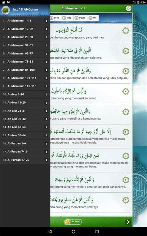 Penulisan Lop Surat by Al Quran Juz 18 For Android Apk