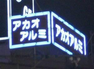 Akao Aluminum Kanda Station Tokyo Japan Neon Signs