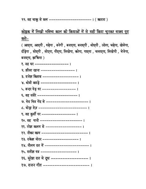 Hindi Grammar Worksheets For Grade 6  Free Grammar Worksheets For Grade 8 Worksheetshindi Work