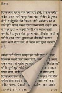 Nature my friend essay in marathi language
