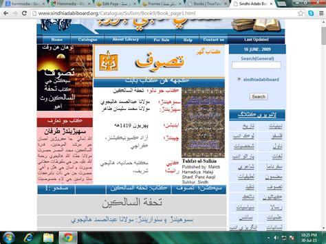 Islamic Books Pdf Download Live Dars Quran Naats