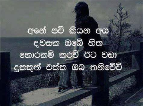 sinhala quotes  boy quotesgram